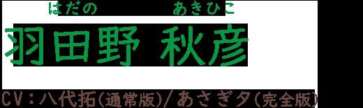 羽田野 秋彦 / はだの あきひこ CV.八代拓(通常版)/あさぎ夕(完全版)