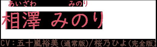 相澤 みのり / あいざわ みのり CV.五十嵐裕美(通常版)/桜乃ひよ(完全版)