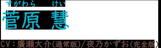 菅原 慧 / すがわら けい CV.廣瀬大介(通常版)/夜乃かずお(完全版)